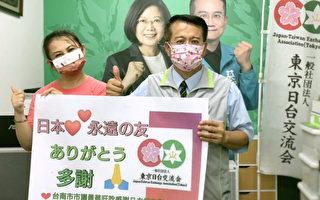 赖清德提议 日本无偿供台124万剂疫苗