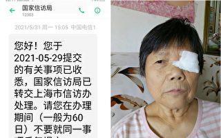 参与访民证联署 上海访民王兰英遭入室绑架