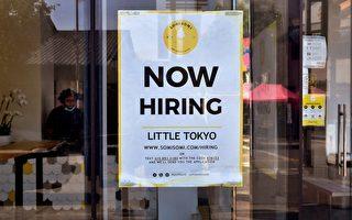 美五月就业增近56万人 失业率创疫情后新低