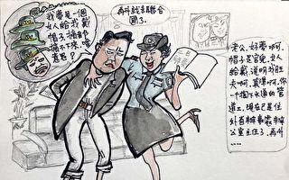 大成漫画:说说公安那点事(一)