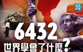 【遠見快評】為何勿忘六四?日本醒悟痛擊中共