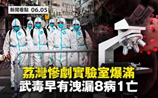 【新闻看点】广州疫控升级封城近 蓬佩奥遇内敌?