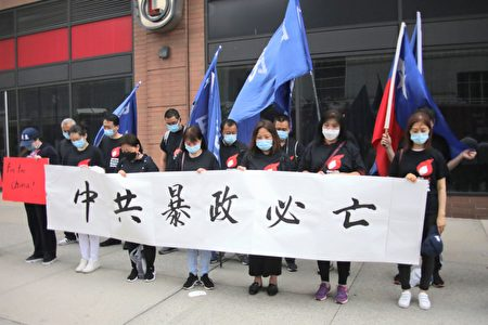 纪念六四32周年 纽约华人中领馆前抗议中共