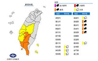 台氣象局今年首次大規模豪雨作業 9縣市防強降雨