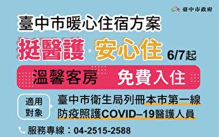 台中市医护暖心住宿 6月7日起免费入住