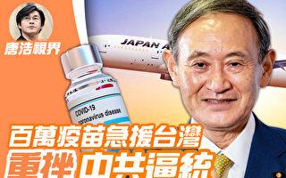 【唐浩视界】百万疫苗急援台湾 重挫中共逼统