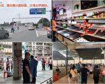 广东成立疫情联合调查组 民间热议吁追责