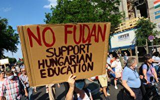 匈牙利总理:将就建复旦分校问题举行公投