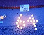 圣地亚哥香港之友纪念六四32周年