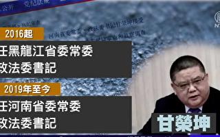 落馬的河南政法委書記甘榮坤作惡多少?