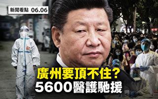 【新闻看点】广州全城检测 7市5600医护驰援