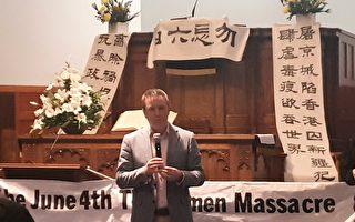 纽西兰议员参加六四纪念 吁世界为香港发声