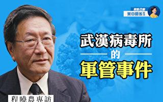 【首播】專訪程曉農:武漢病毒所的軍管事件