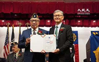 華裔退伍軍人會 伍元天宣誓就職