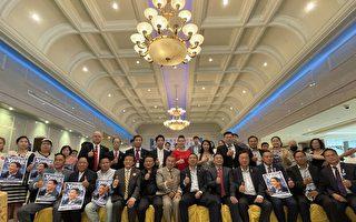 布碌崙逾兩百華人支持楊安澤 舉辦團結造勢大會