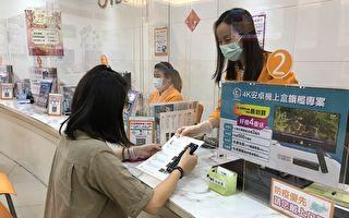 有线电视涌爱心TBC南桃园捐赠伍佰万  共同抗疫