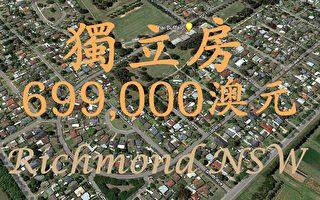 房价飙升 贷款首付补助计划下在悉尼何处购房
