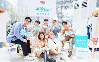 AIRism科技空气衣 8合1机能防疫易换洗