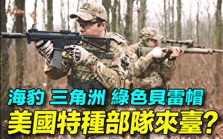 【探索時分】盤點美軍特種部隊 哪個來台灣?