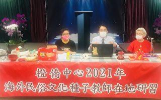 """橙侨海外""""在地化""""教学台湾娶嫁习俗"""