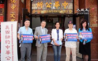 曼哈頓區檢察官候選人溫塔莉走訪華埠及中華公所