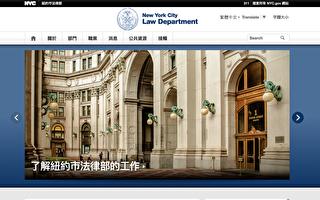 纽约市法务部网站遭黑客攻击 暂时禁止登陆