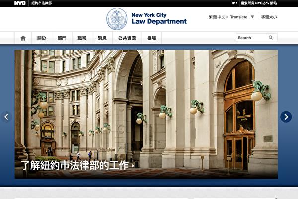 紐約市法務部網站遭黑客攻擊 暫時禁止登陸