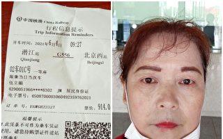 湖北銀行職工被下崗 進京上訪遭死亡威脅