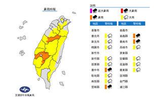 氣象局:台灣15縣市豪雨、大雨特報