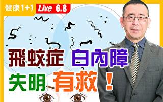 【重播】飛蚊症、白內障、失明有救?