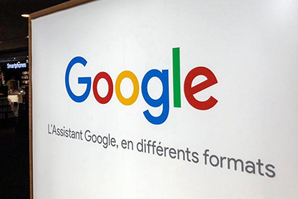 欧盟关切谷歌排挤广告市场对手 展开调查