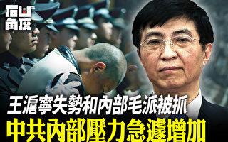 【有冇搞错】王沪宁失势和内部毛派被抓