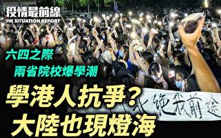【役情最前线】六四之际苏浙爆学潮 现手机灯海