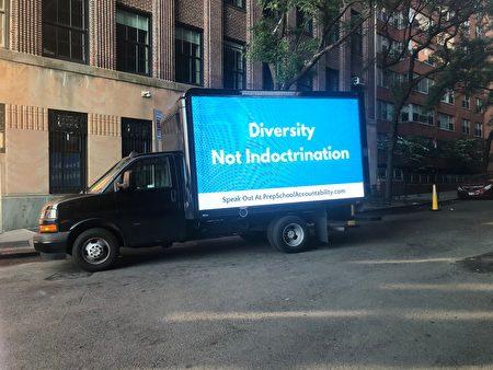 紐約家長抗議學校中的CRT教育。
