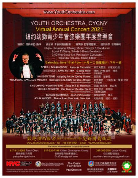 紐約幼獅青少年管弦樂團6月12日下午1點(美東時間),網絡上舉行2021年度音樂會。