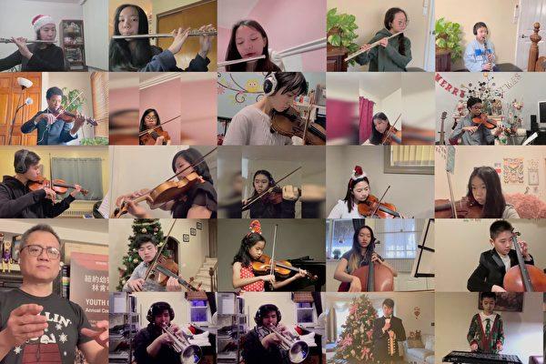 紐約幼獅青少年管弦樂團 6月12日舉辦線上音樂會