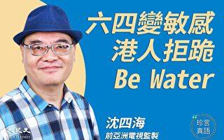 沈四海:港人拒下跪 以Be Water对抗中共
