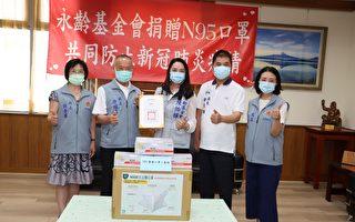 永龄基金会及企业、妇女团体捐赠苗县府防疫物质