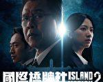 《國際橋牌社2》「同島一命」 首映會線上辦