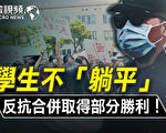 """【微视频】学生不""""躺平""""反抗合并 取得胜利"""