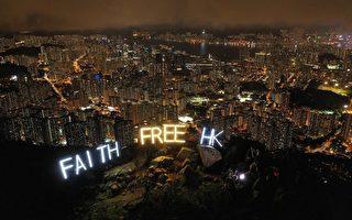 反送中運動兩周年 獅子山點亮FREE HK