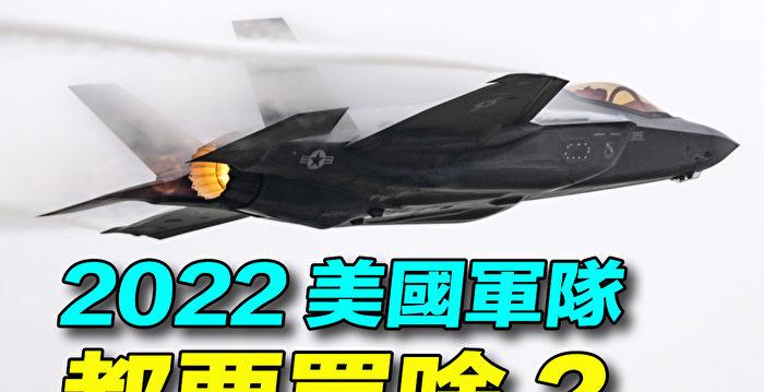 【探索時分】2022國防預算 美軍都要買啥?