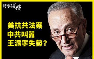 【时事纵横】美抗共法案中共叫嚣 王沪宁失势?