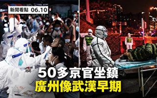 【新闻看点】五十京官传坐镇广州 居民喊没饭吃