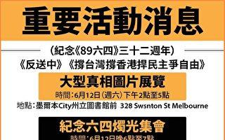 重要活动消息:《撑台湾撑香港捍民主争自由》