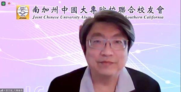 南加中国大专联合校友会专家传授创业秘笈
