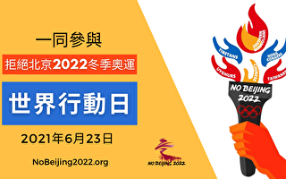 抵制北京冬奥会 全球50城将响应国际行动