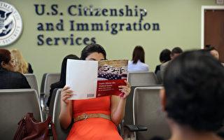 移民局撤銷川普時期規定 恢復補充材料政策