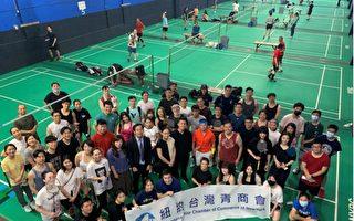 紐約台灣青商會羽球盃圓滿結束