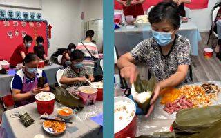 布碌崙华人比赛包粽子和制香囊 西人线上同乐